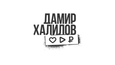 SMM школа Дамира Халилова
