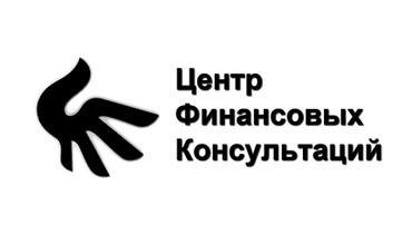 Центр Финансовых Консультаций