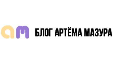 Курсы Артема Мазура