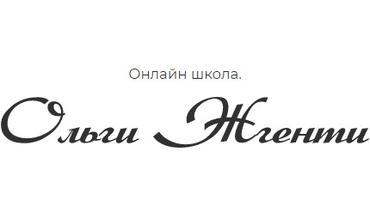 Онлайн школа Ольги Жгенти