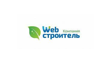 Веб-студия Веб-Строитель отзывы