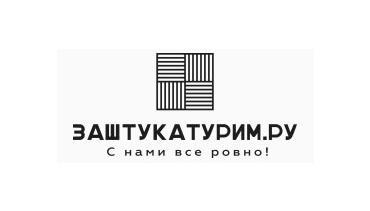 Заштукатурим.ру